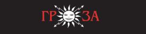 """Логотип студии """"Гроза Мьюзик"""""""